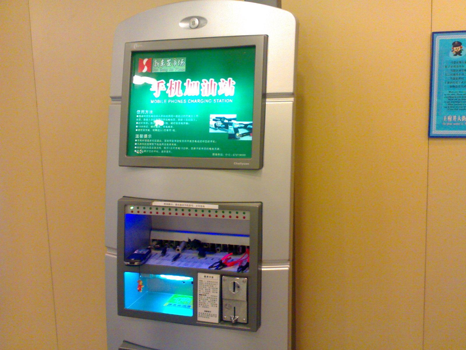 mobile phone charging vending machine