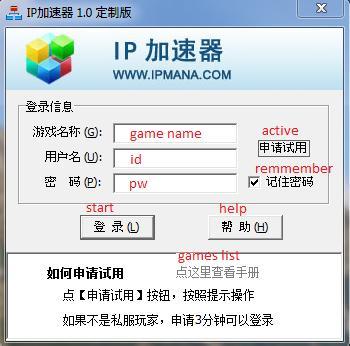 IPMana tutorial Boak0rvhc1q8tj684