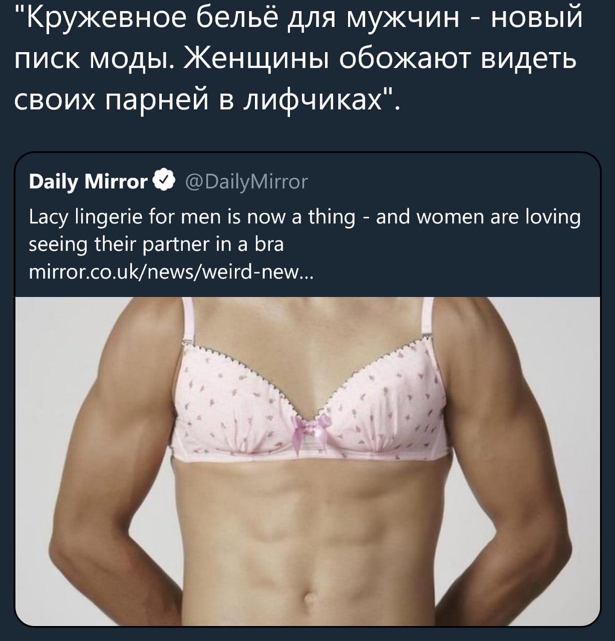 https://www.mirror.co.uk/news/weird-news/lacy-bras-men-now-thing-13137511