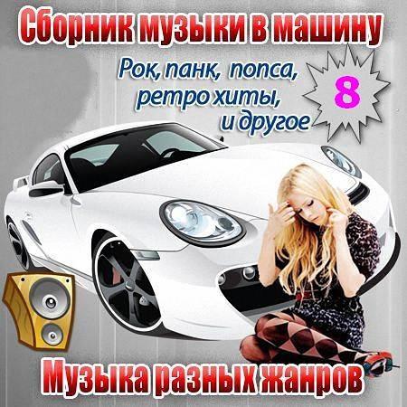 VA - Сборник музыки в машину_8 (2018)