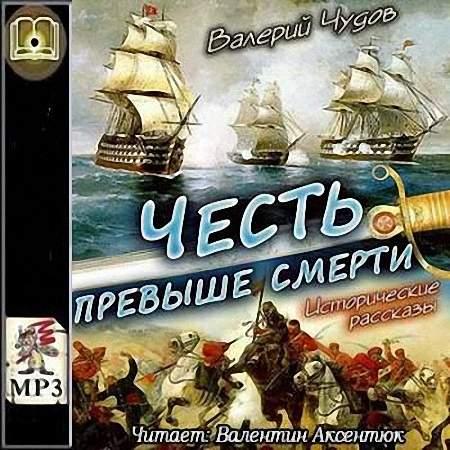 Валерий Чудов - Честь превыше смерти (Аудиокнига)
